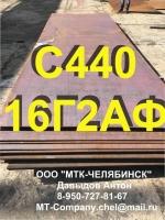 Сталь листовая С440, С390, 16Г2АФ