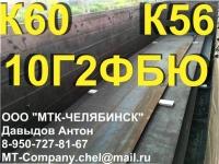 Сталь листовая 10Г2ФБЮ, К60, К56, 17Г1С