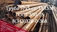 Труба крекинговая 57x5 сталь 15Х5МГОСТ 550-75