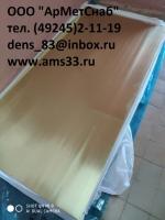 ШИРОКИЙ латунный лист Л63 2х1000х2000 мм ГОСТ2208-07. Наличие. ТОМПАК Л90.