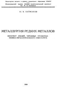 Металлургия редких металлов