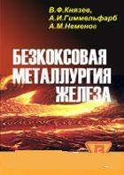 Бескоксовая металлургия железа