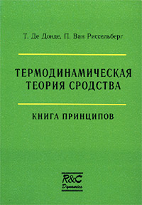 Термодинамическая теория сродства. Книга принципов