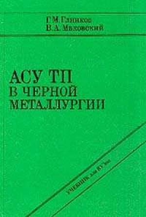 АСУТП в чёрной металлургии