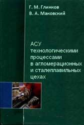 АСУ технологическими процессами в агломерационных и сталеплавильных цехах