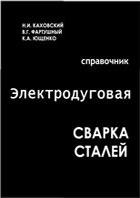 Электродуговая сварка сталей. Справочник.