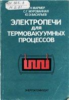 Электропечи для термовакуумных процессов