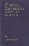 Физико-химические свойства окислов