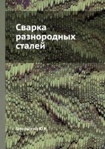Сварка разнородных сталей  Готальский Ю.Н.