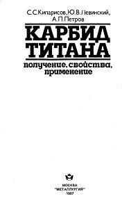 Карбид Титана: получение, свойства, применение