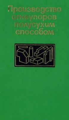 Карклит А.К., Ларин А.П., Лосев С.А., Берниковский В.Е. Производство огнеупоров