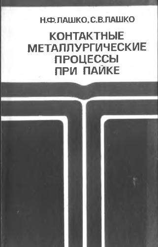 Контактные металлургические процессы при пайке