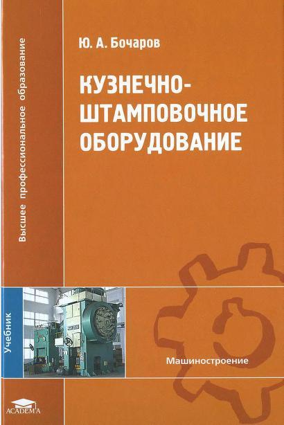Кузнечно-штамповочное оборудование: учебник