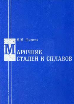 Марочник сталей и сплавов. Справочник