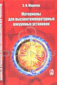 Материалы для высокотемпературных вакуумных установок