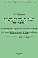 Механические свойства и модели разрушения металлов