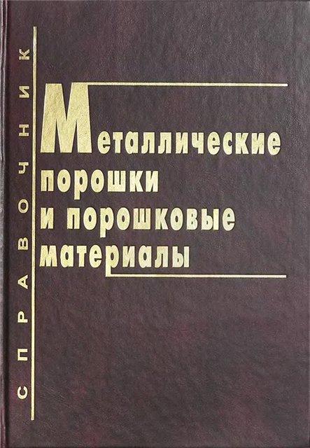 Металлические порошки и порошковые материалы. Справочник