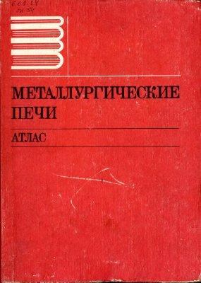 Металлургические печи: Атлас . Учебное пособие для вузов