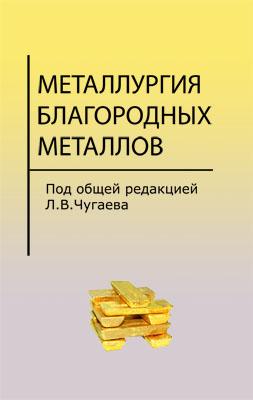 Металлургия благородных металлов.