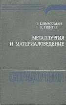 Металлургия и материаловедение