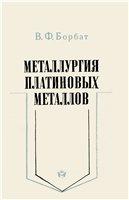 Металлургия платиновых металлов