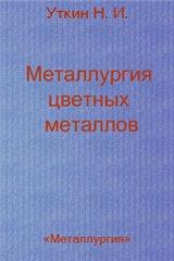 Металлургия цветных металлов