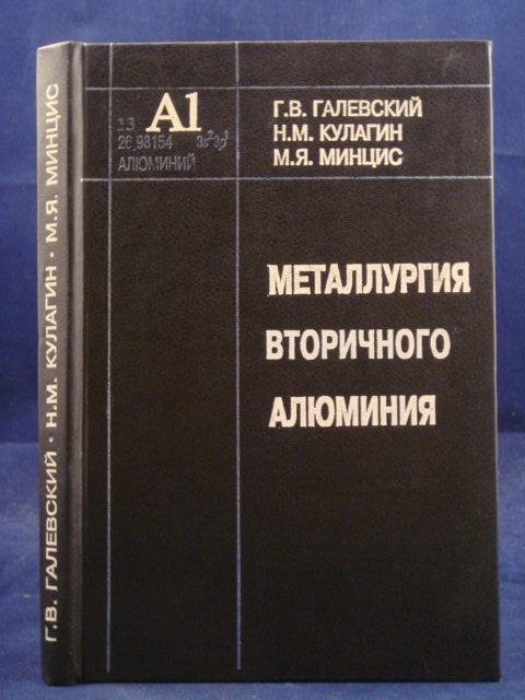 Металлургия вторичного алюминия