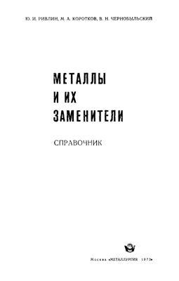 Металлы и их заменители