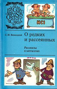 О редких и рассеянных (Рассказы о металлах)
