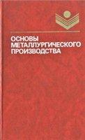 Основы металлургического производства (чёрная металлургия). Учебник для СПТУ