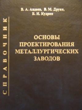 Основы проектирования металлургических заводов: Справочное издание