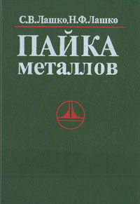 Пайка металлов