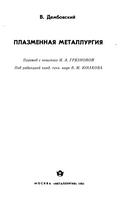 Плазменная металлургия (Пер. с чешского)