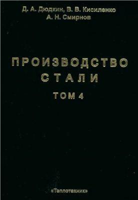 Производство стали. Том 4. Непрерывная разливка металла