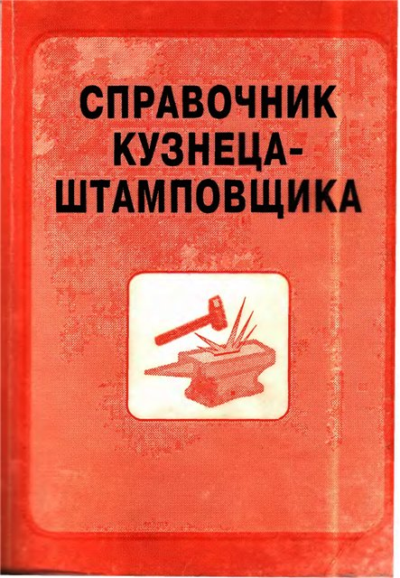 Справочник кузнеца- штамповщика