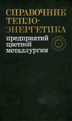 Справочник теплоэнергетика предприятий цветной металлургии