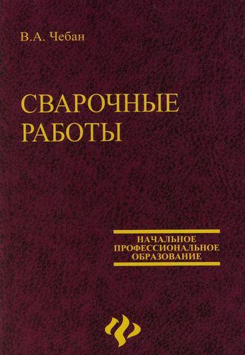 Сварочные работы: учеб. пособие