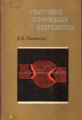 Талыпов Г.Б. Сварочные деформации напряжения