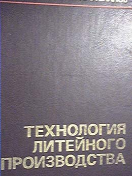 Технология литейного производства. Н.Д.Титов, Ю.А.Степанов.