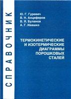 Термокинетические и изотермические диаграммы