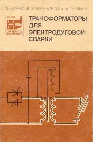 Трансформаторы для электродуговой сварки