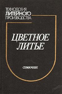Цветное литье: справочник