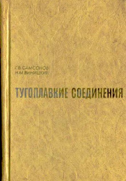 Тугоплавкие соединения (справочник).