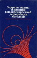 Ударные волны и явления высокоскоростной деформации металлов