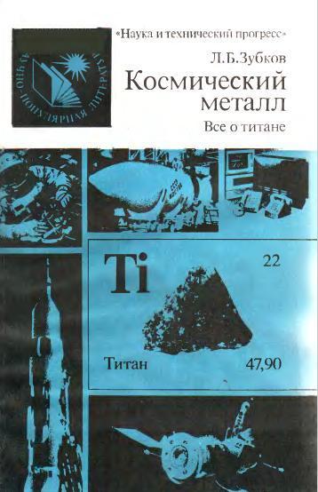 Космический металл: (Все о титане)