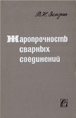Земзин В.Н. Жаропрочность сварных соединений