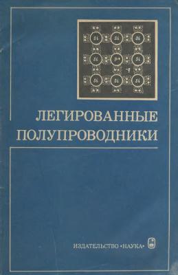 Абрикосов Н.Х., Земсков В.С. (отв. ред.) Легированные полупроводники