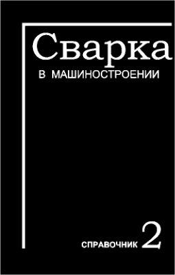 Акулов А.И. Сварка в машиностроении. Том2