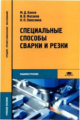 Банов М.Д., Масаков В.В. Специальные способы сварки и резки