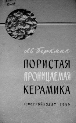 Беркман А.С. Пористая проницаемая керамика